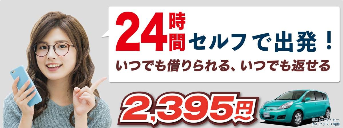 24時間セルフで出発!いつでも借りられる、いつでも返せる コンパクトカーN-Cクラス3時間2,395円〜