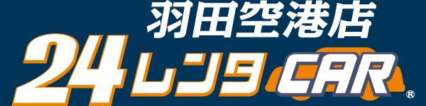【24レンタカー 羽田空港店(大田区)】