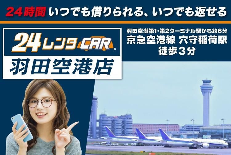 24時間いつでも借りられる、いつでも返せる 24レンタカー羽田空港店